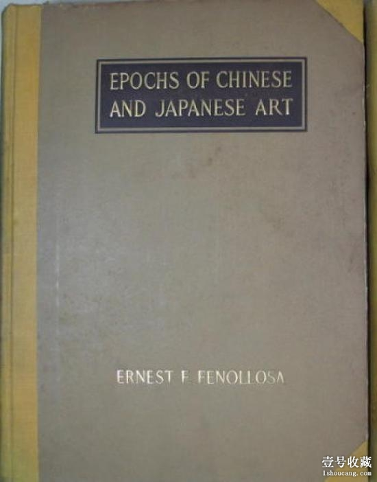 《中国和日本艺术的时代》(Epochs of Chinese and Japanese Art)